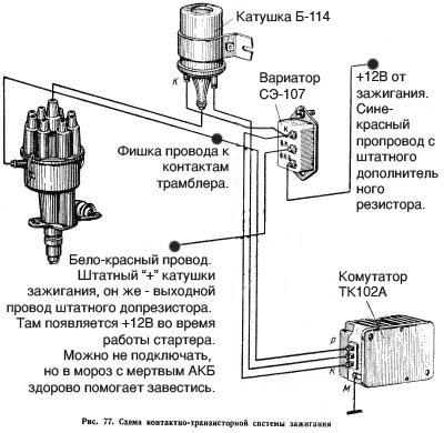 Бесконтактное транзисторное зажигание зил 130 схема