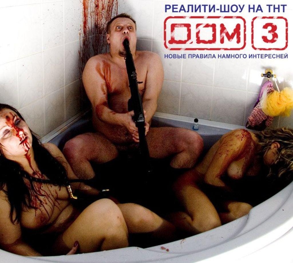 СЕКС-ЮМОР Blog Archive Дом 3.